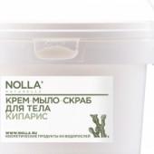 Крем–мыло–скраб для тела «Кипарис» 500 мл
