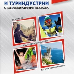 """Xlll  специализованная выставка """"Форум гостеприимства и туриндустрии"""""""