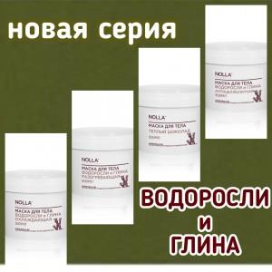 """Новая серия """"ВОДОРОСЛИ и ГЛИНА"""""""