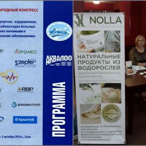 VI Международный конгресс в Сочи