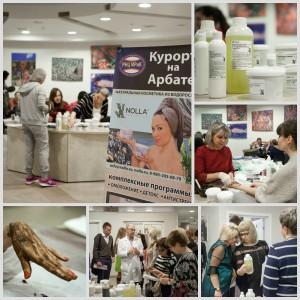 6 марта 2017 года в Российском научном центре медицинской реабилитациии и курортологии Минздрава России прошел день красоты и здоровья.