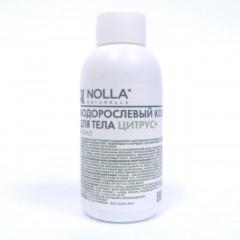 Водорослевый концентрат для тела ЦИТРУС+ 100 мл